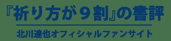 『祈り方が9割』の書評|北川達也オフィシャルファンサイト