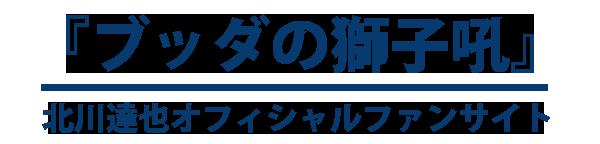 『ブッダの獅子吼』|北川達也オフィシャルファンサイト