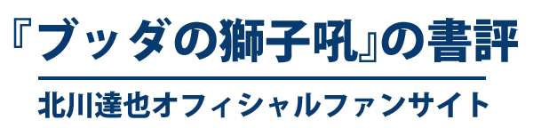 『ブッダの獅子吼』の書評|北川達也オフィシャルファンサイト